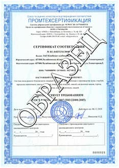 Сертификат HAССP