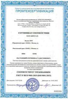 Сертификат ИСО (ISO) 9001